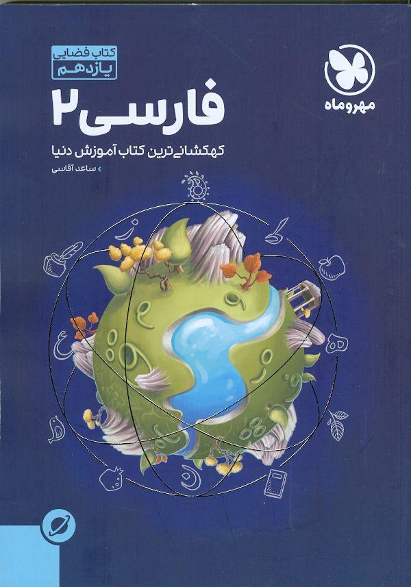 فارسی یازدهم فضایی مهروماه