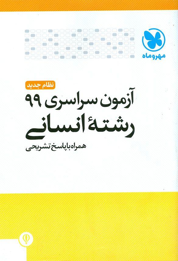 دفترچه کنکور سراسری 99 رشته انسانی (نظام جدید) مهروماه