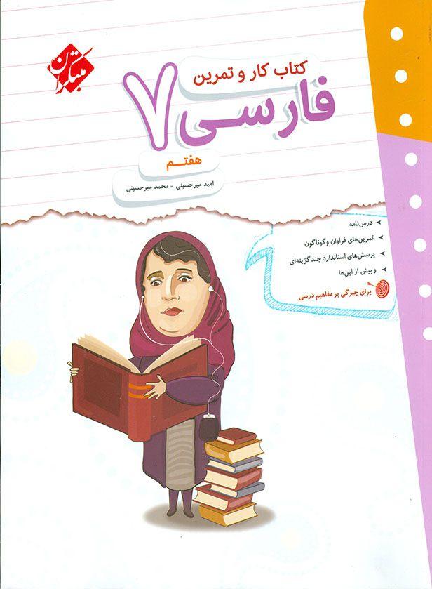 فارسی هفتم کار و تمرین مبتکران