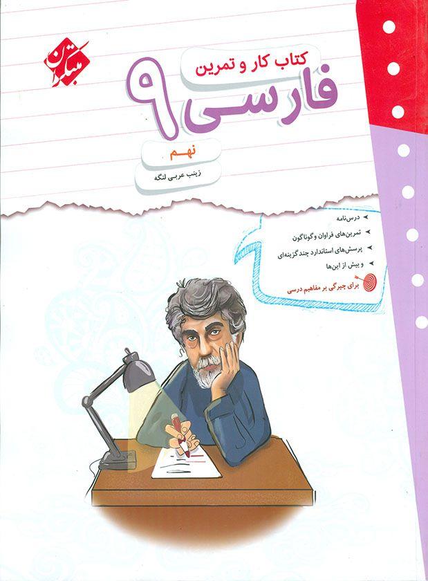 فارسی نهم کار و تمرین مبتکران