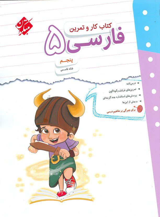 فارسی پنجم ابتدایی کار و تمرین مبتکران