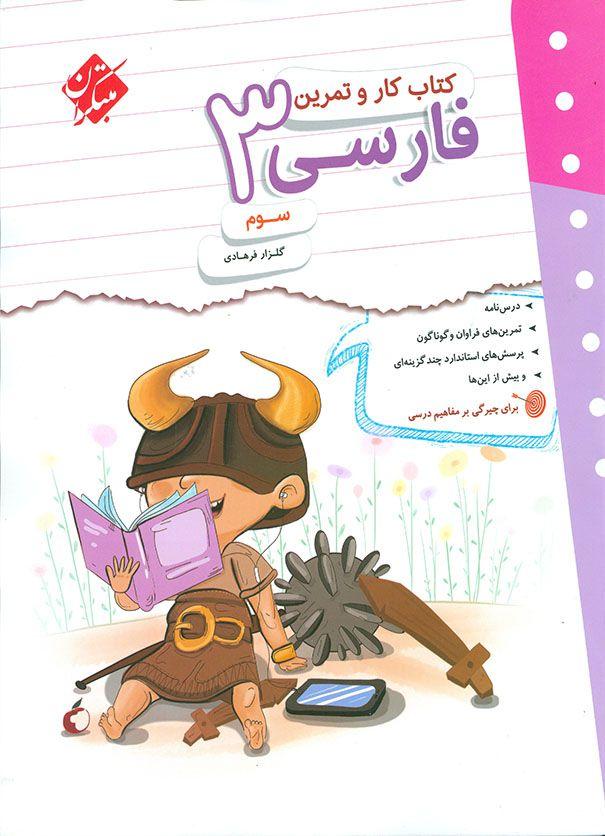 فارسی سوم ابتدایی کار و تمرین مبتکران