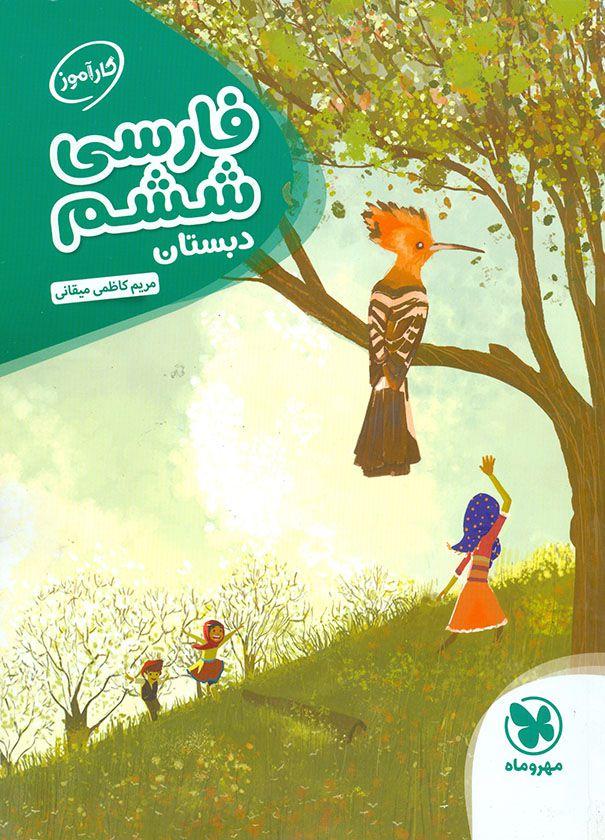 فارسی ششم ابتدایی کارآموز مهروماه