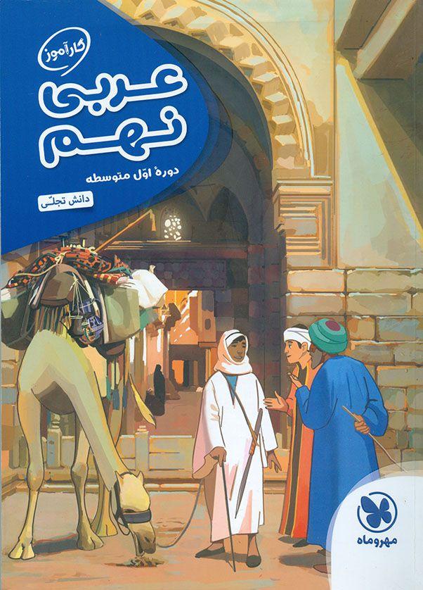 عربی نهم کارآموز مهروماه