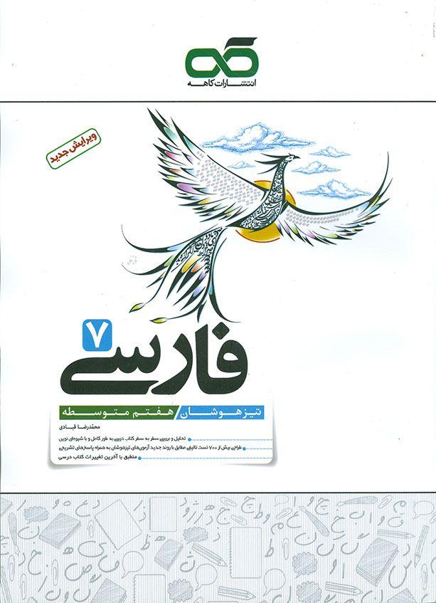 فارسی هفتم تیزهوشان کاهه
