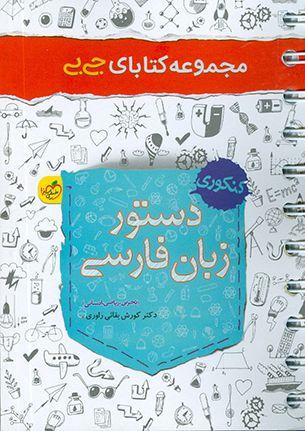 دستور زبان فارسی جی بی خیلی سبز