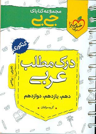 درک مطلب عربی کنکور (دهم،یازدهم،دوازدهم) جی بی خیلی سبز