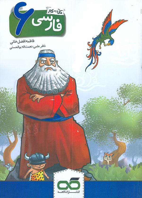 فارسی ششم ابتدایی کتاب کار کاهه