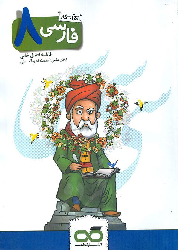 فارسی هشتم کتاب کار کاهه