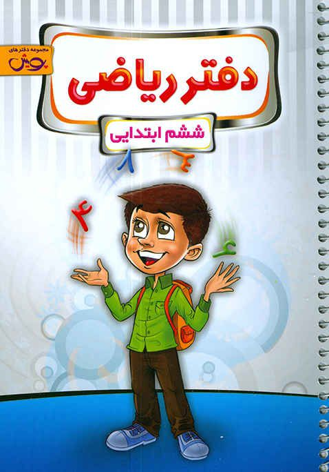 دفتر ریاضی ششم ابتدایی پویش