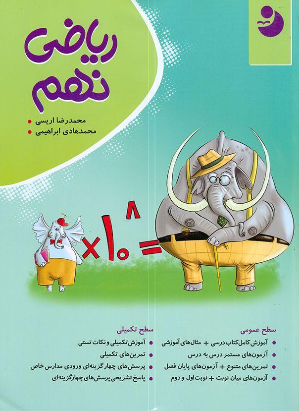 ریاضی نهم کامل طلایی