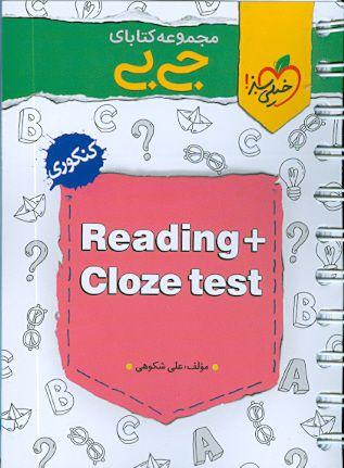 ریدینگ و کلوز تست (Reading Cloze test) جی بی خیلی سبز