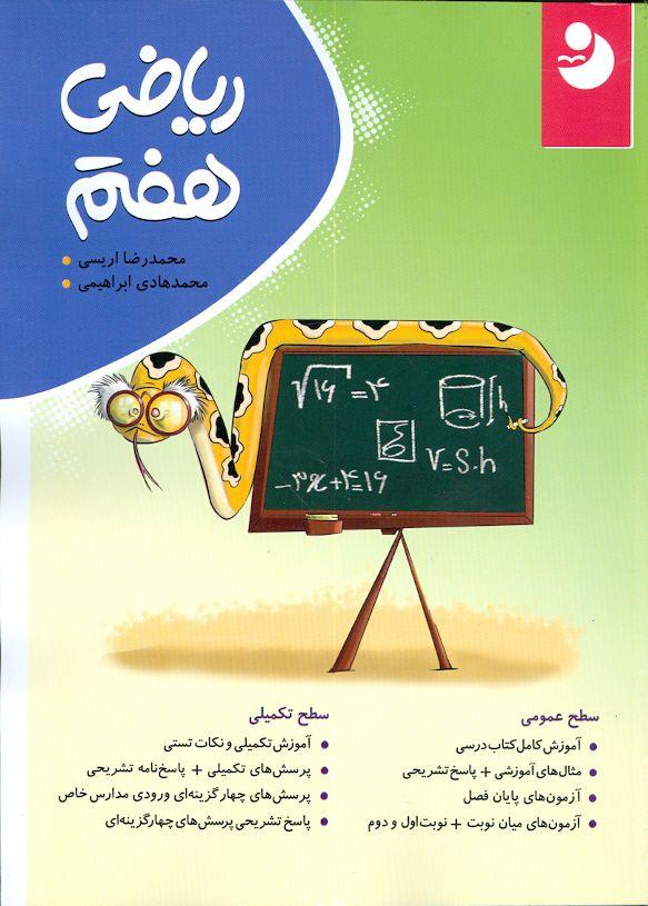 ریاضی هفتم کامل طلایی