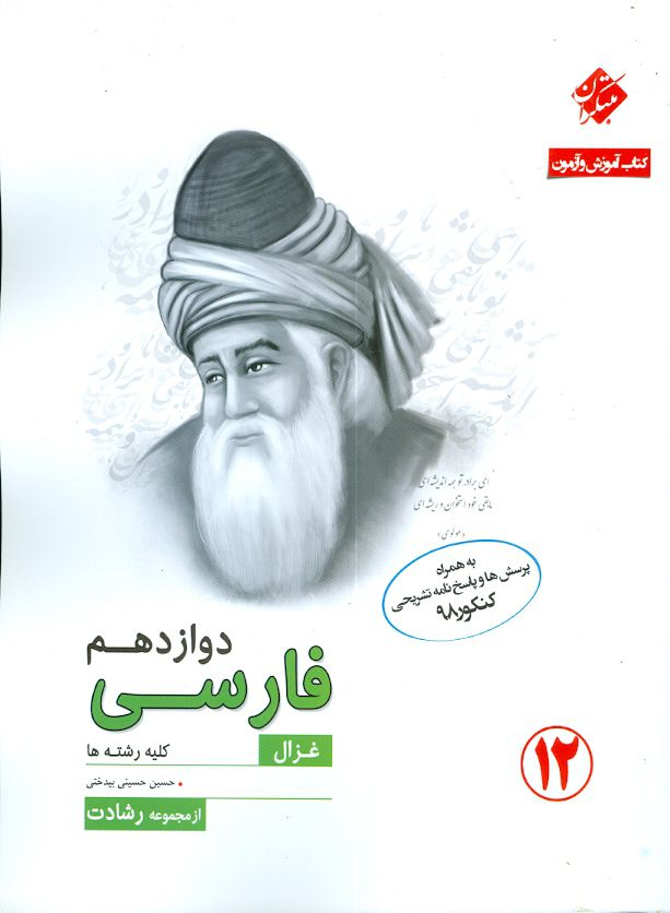 آموزش و آزمون فارسی دوازدهم رشادت مبتکران