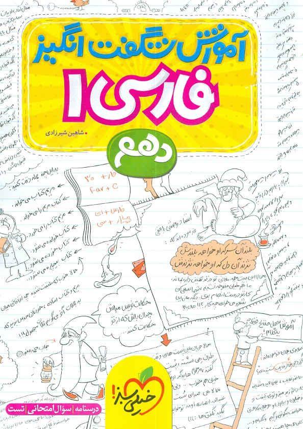 فارسی دهم آموزش شگفت انگیز خیلی سبز