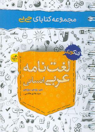 لغت نامه عربی انسانی (دهم،یازدهم،دوازدهم) جی بی خیلی سبز