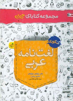 لغت نامه عربی (دهم،یازدهم،دوازدهم) جی بی خیلی سبز