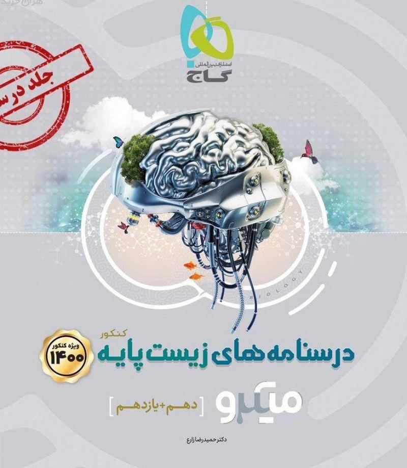 زیست شناسی پایه (دهم،یازدهم) جلد دوم درسنامه میکرو گاج