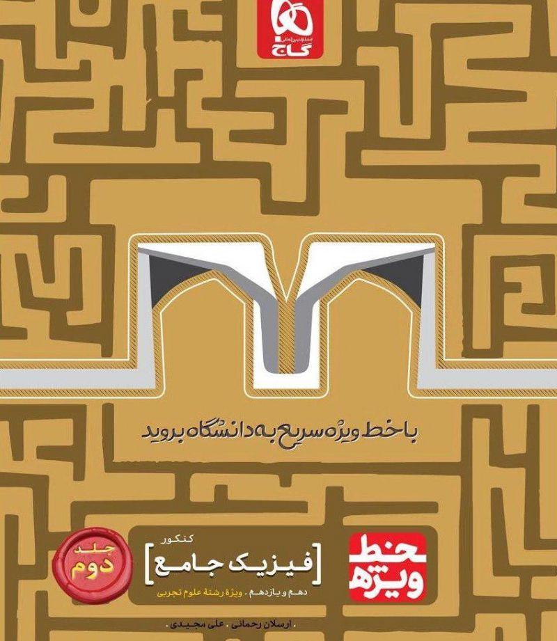 فیزیک جامع تجربی (دهم،یازدهم،دوازدهم)جلد دوم خط ویژه گاج