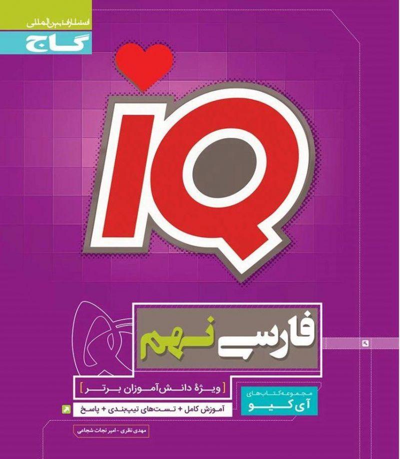 آی کیو فارسی نهم  IQ گاج