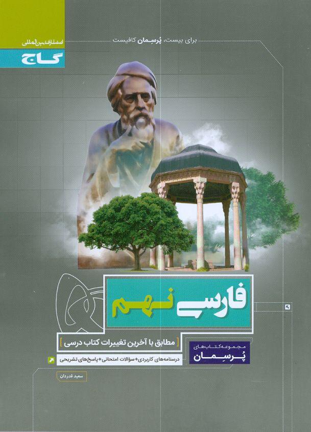 فارسی نهم پرسمان گاج