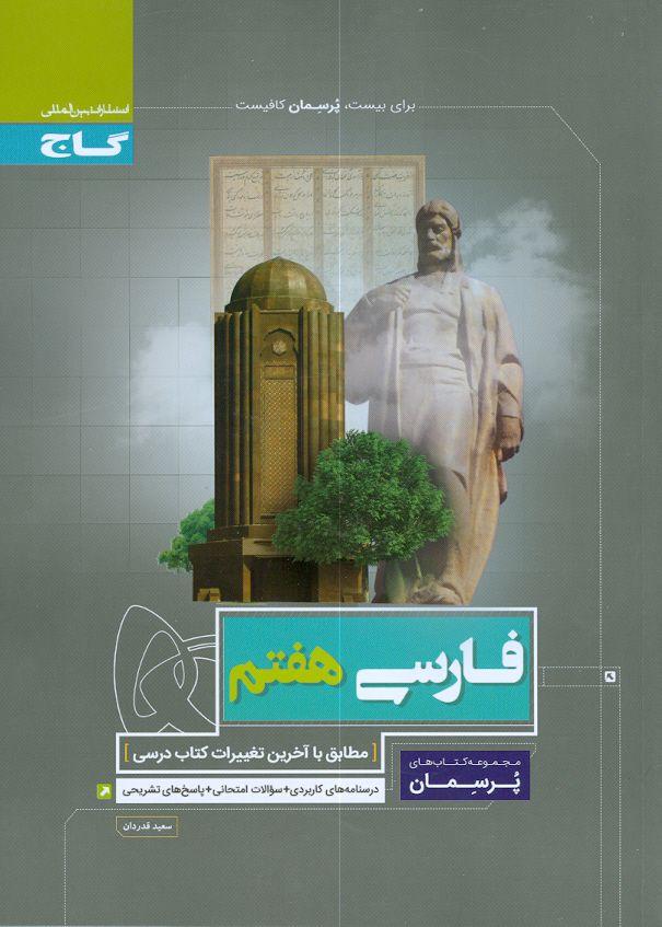 فارسی هفتم پرسمان گاج