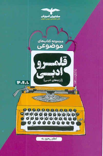 قلمرو ادبی آرایه های ادبی (دهم،یازدهم،دوازدهم) موضوعی مشاوران