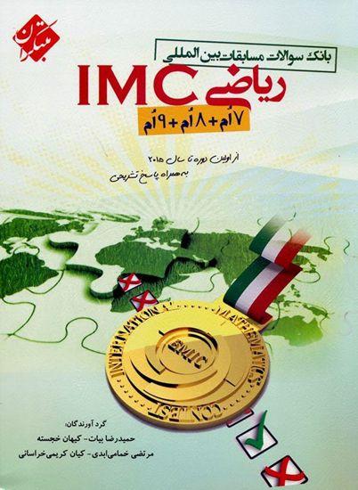 بانک سؤالات مسابقات بین المللی ریاضی IMC (هفتم، هشتم و نهم)  مبتکران