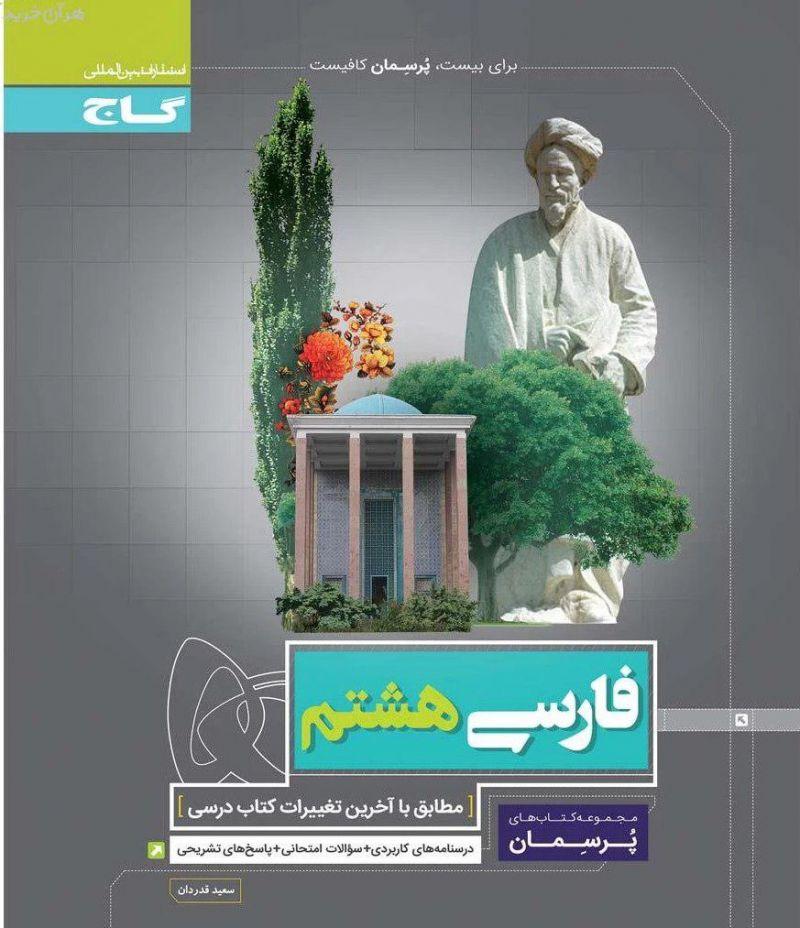 فارسی هشتم پرسمان گاج