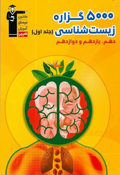 5000 گزاره زیست شناسی (دهم،یازدهم،دوازدهم) جلد اول قلم چی