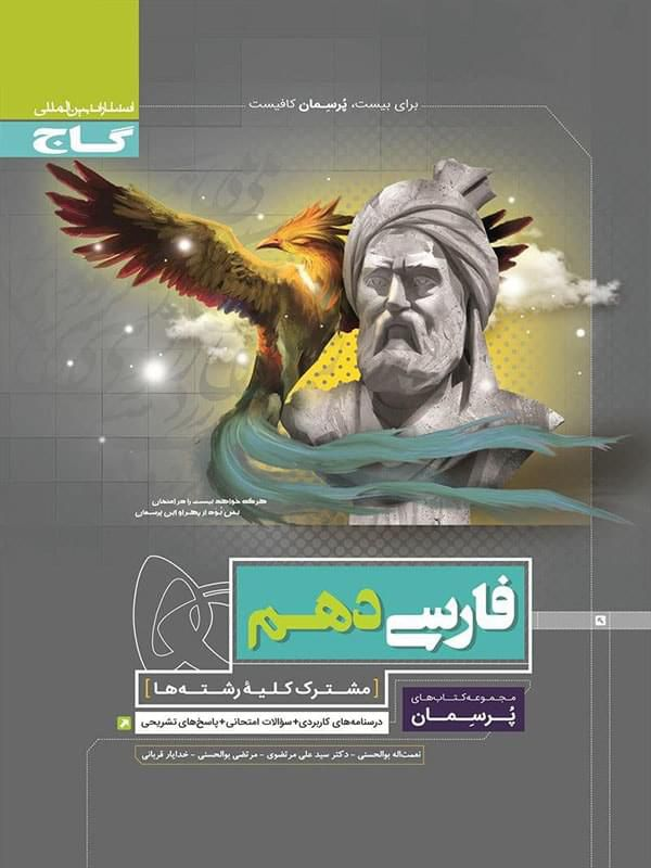 فارسی دهم پرسمان گاج
