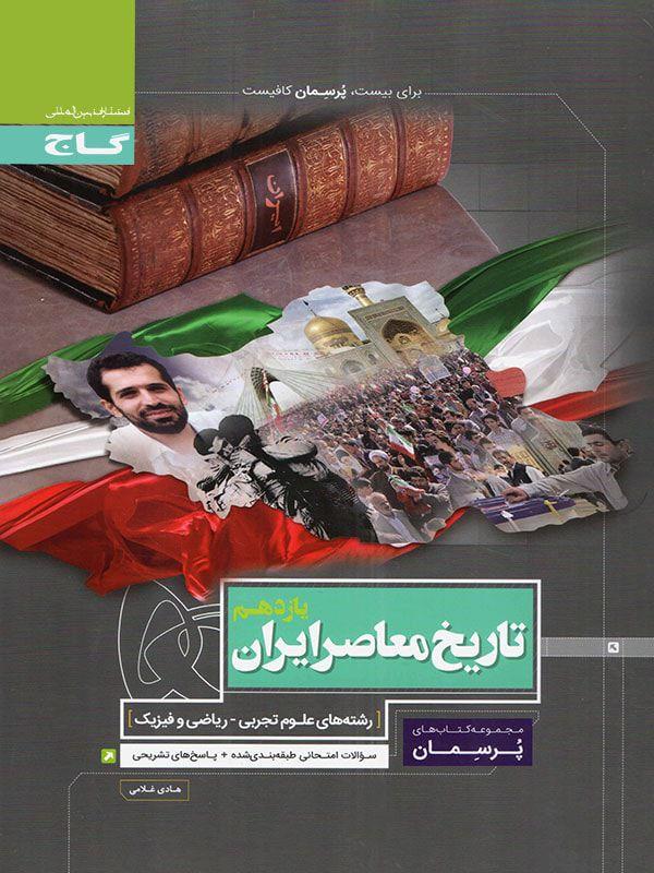 تاریخ معاصر ایران یازدهم پرسمان گاج