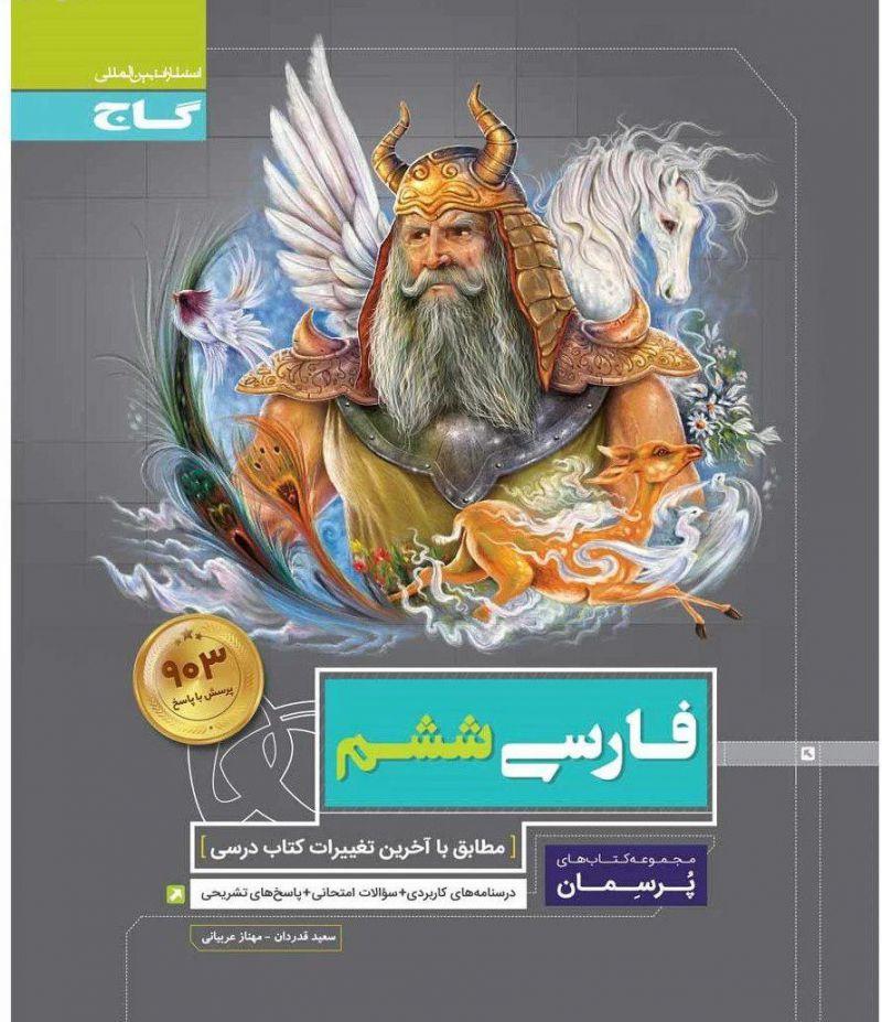 فارسی ششم ابتدایی پرسمان گاج