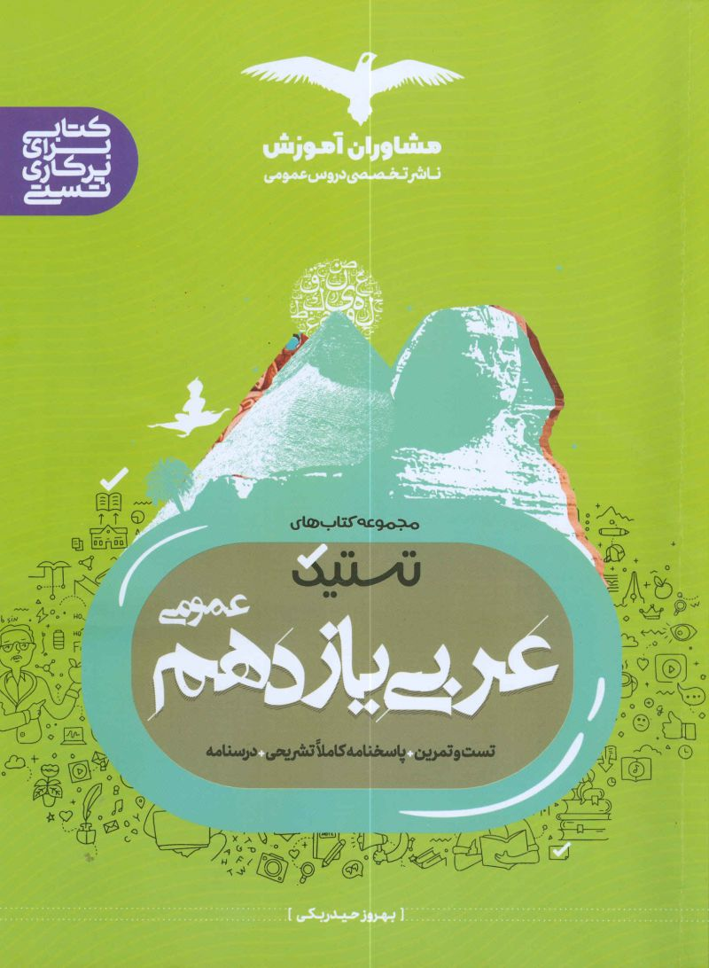 عربی یازدهم عمومی تستیک مشاوران