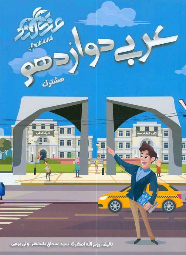 عربی دوازدهم (آموزش و تست) شب افروز