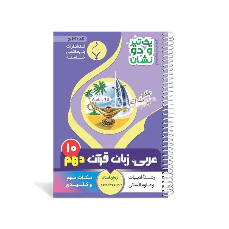 یک تیر و دو نشان عربی ، زبان قرآن دهم انسانی بنی هاشمی
