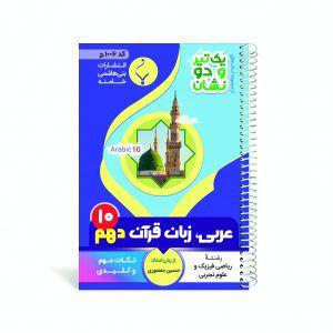 یک تیر و دو نشان عربی زبان قرآن دهم بنی هاشمی