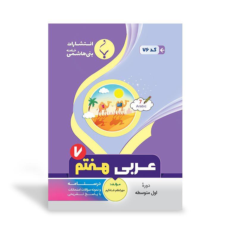 جزوه امتحانی عربی هفتم (بات) بنی هاشمی