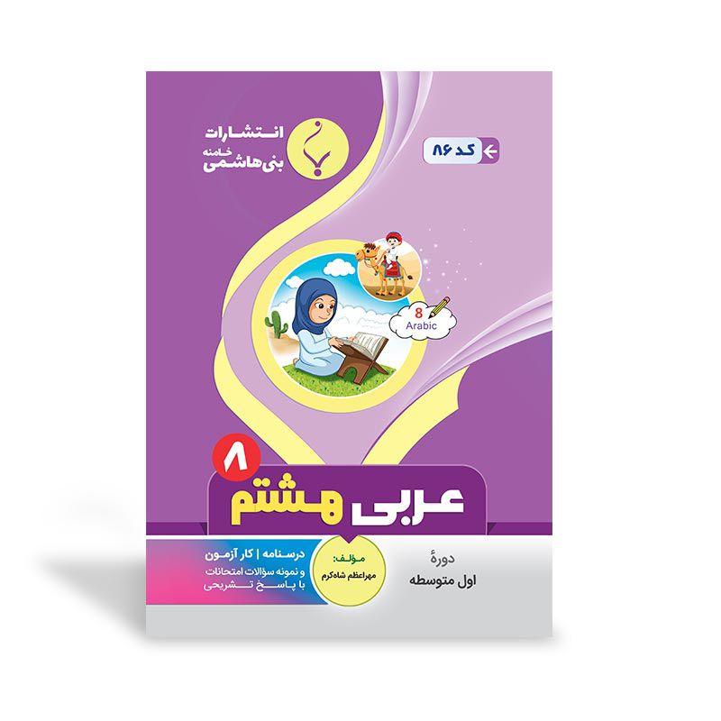 جزوه امتحانی عربی هشتم (بات) بنی هاشمی