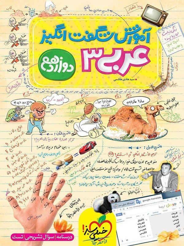 عربی دوازدهم آموزش شگفت انگیز خیلی سبز