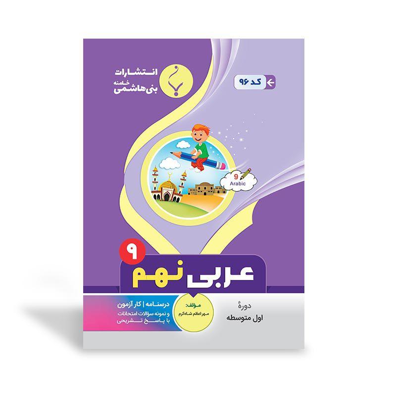 جزوه امتحانی عربی نهم (بات) بنی هاشمی