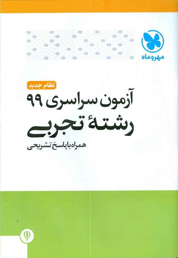 دفترچه آزمون سراسری 99 رشته تجربی (نظام جدید) مهروماه