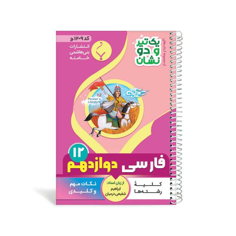 جزوه امتحانی فارسی دوازدهم بنی هاشمی