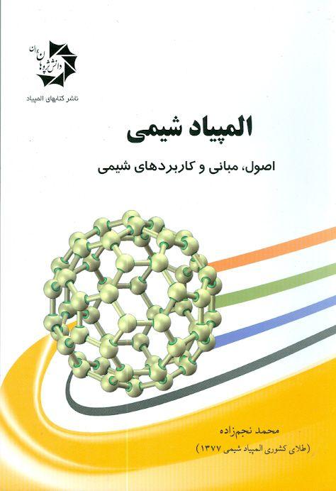 المپیاد شیمی اصول مبانی و کاربرد های شیمی دانش پژوهان جوان