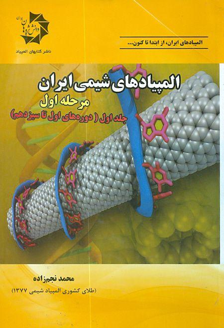 المپیاد های شیمی ایران مرحله اول جلد اول دانش پژوهان