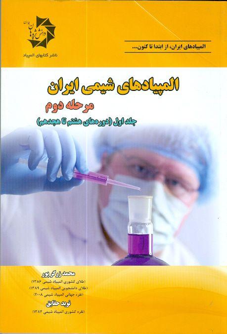 المپیاد های شیمی ایران مرحله دوم جلد اول دانش پژوهان