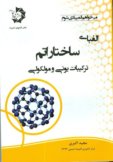الفبای ساختار اتم ترکیبات یونی و مولکولی دانش پژوهان جوان