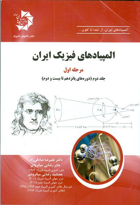 المپیاد های فیزیک ایران مرحله اول جلد دوم دانش پژوهان جوان