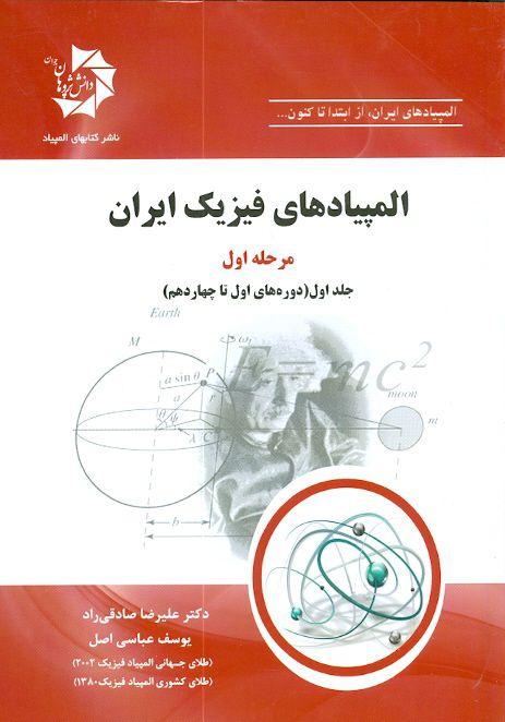 المپیاد های فیزیک ایران مرحله اول جلد اول دانش پژوهان جوان