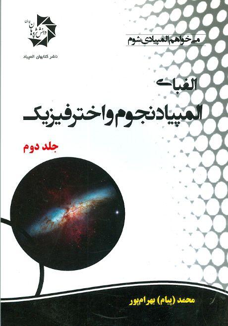 الفبای المپیاد نجوم و اختر فیزیک جلد دوم دانش پژوهان جوان